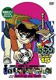 名探偵コナンDVD PART15 vol.1