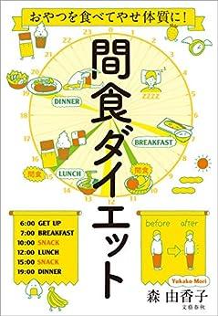 [森 由香子]のおやつを食べてやせ体質に! 間食ダイエット (文春e-book)