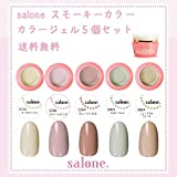 【送料無料 日本製】Salone スモーキー カラージェル5個セット アンニュイなスモーキーなカラー