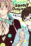 Green Doggy Doggie (バンブーコミックス Qpaコレクション)