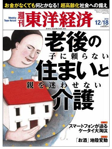 週刊 東洋経済 2010年 12/18号 [雑誌]の詳細を見る