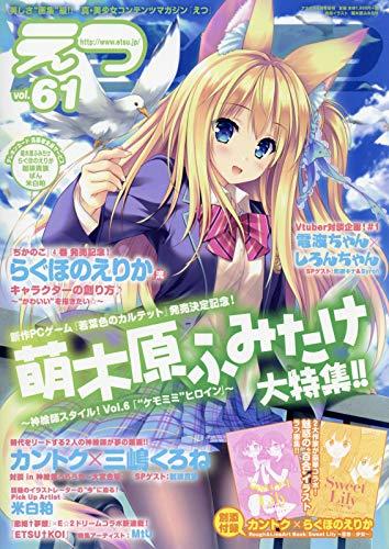 E☆2(えつ)Vol.61
