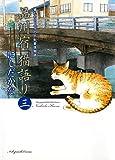 品川宿 猫語り(3) (ねこぱんちコミックス)