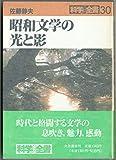 昭和文学の光と影 (科学全書)