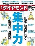 週刊ダイヤモンド 2017年1/14号 [雑誌]