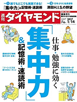 [ダイヤモンド社]の週刊ダイヤモンド 2017年1/14号 [雑誌]