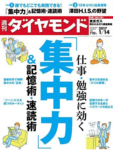 週刊ダイヤモンド 2017年1/14号の書影