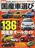 最新2020-2021 国産車選びの本 (CARTOPMOOK)