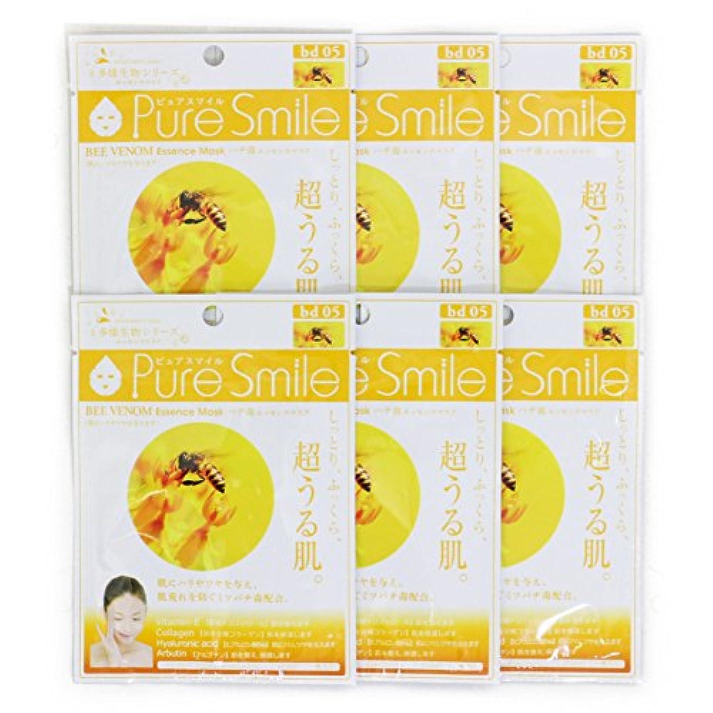 例示するストライド贅沢Pure Smile ピュアスマイル 多様生物エッセンスマスク ハチ毒 6枚セット