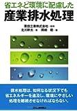 省エネと環境に配慮した 産業廃水処理