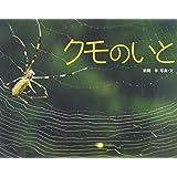 クモのいと (ふしぎいっぱい写真絵本)