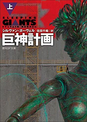 巨神計画 上 〈巨神計画〉シリーズ (創元SF文庫) シルヴァン・ヌーヴェル