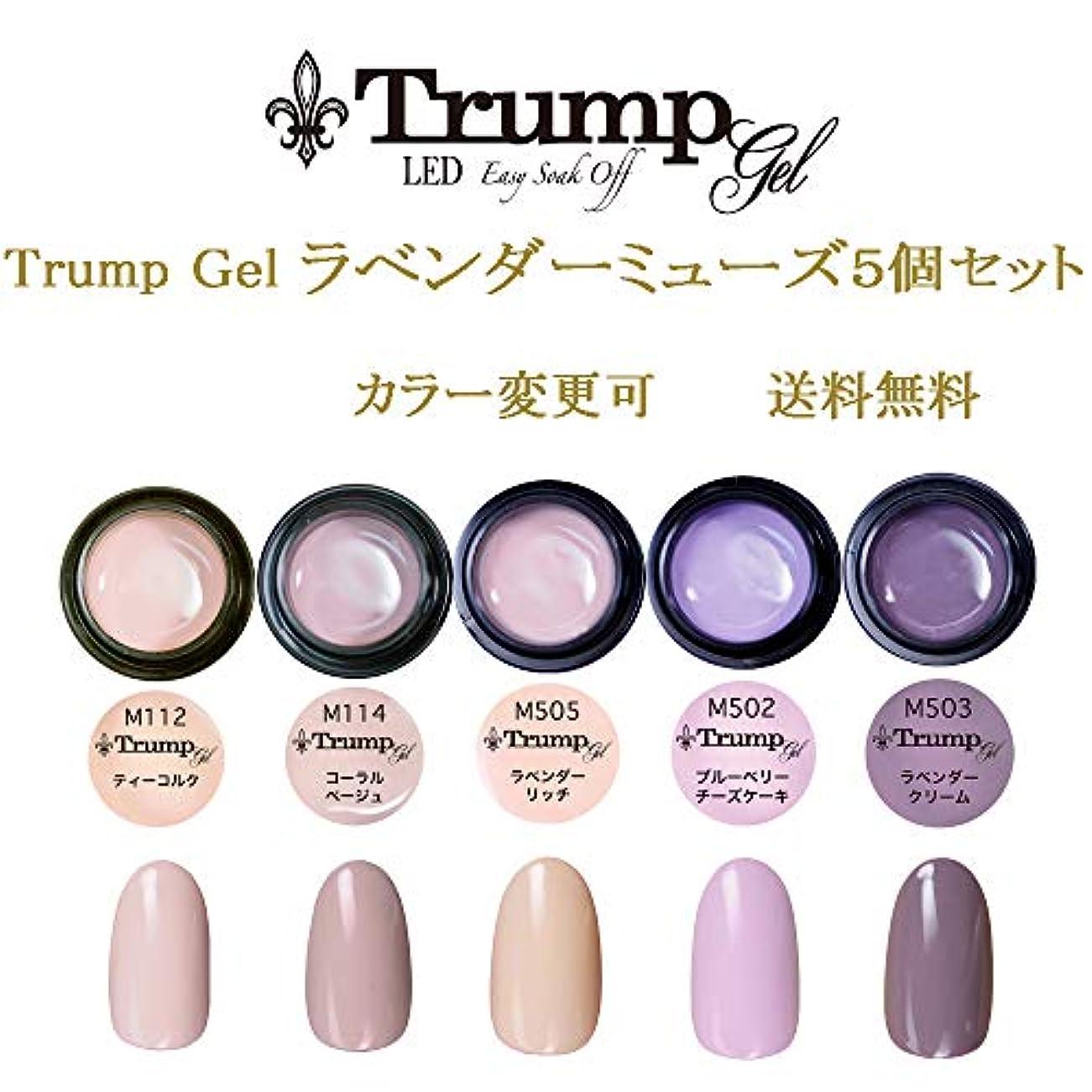 お勧め眉をひそめるリハーサル日本製 Trump gel トランプジェル ラベンダーミューズカラー 選べる カラージェル 5個セット ピンク ベージュ ラベンダーカラー