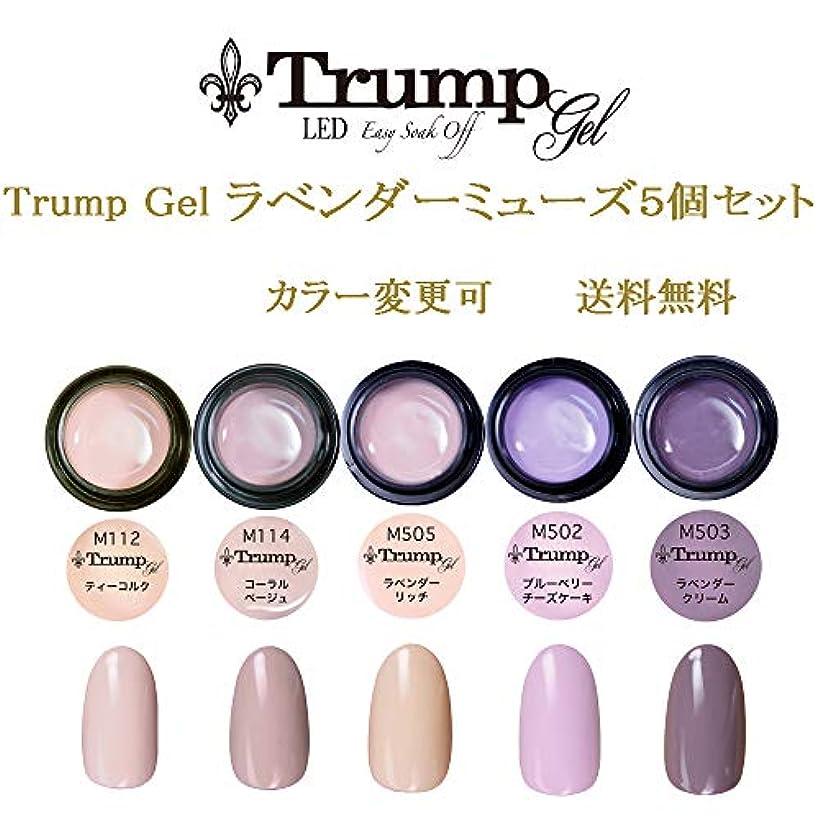 ジャンピングジャック落胆した映画日本製 Trump gel トランプジェル ラベンダーミューズカラー 選べる カラージェル 5個セット ピンク ベージュ ラベンダーカラー