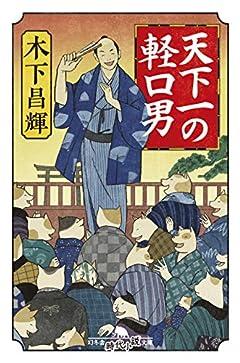 天下一の軽口男 (幻冬舎時代小説文庫)