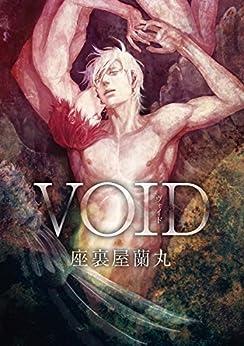 [座裏屋蘭丸]のVOID (ビーボーイデジタルコミックス)