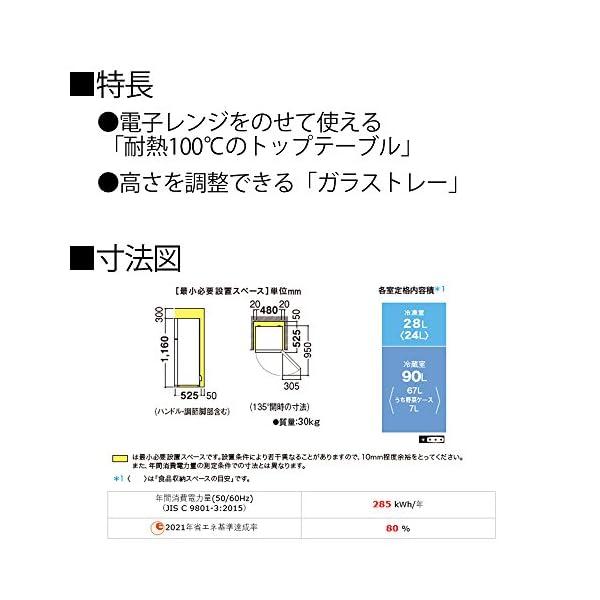 シャープ 冷蔵庫 118L(幅48cm) 右開...の紹介画像4