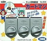 ガードロックサッシ窓用補助錠ガードマン3個組シルバーNo.393S ¥ 1,001