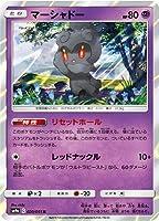ポケモンカードゲーム/PK-SM9a-020 マーシャドー R