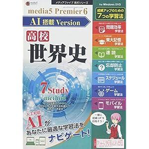 メディアファイブ プレミア6 AI搭載version 高校世界史