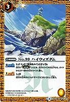 バトルスピリッツ No.39 ハイウィズダム/十二神皇編 第4章/シングルカード BS38-064