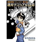 機動警察パトレイバー番外編 運用マニュアル12章 (カドカワデジタルコミックス)