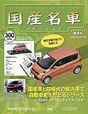 隔週刊国産名車コレクション全国版(300) 2017年 7/19 号 [雑誌]