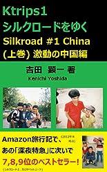 Ktrips1 シルクロードをゆく (上)激動の中国 Kユーラシア三部作 日本語版