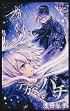 テガミバチ 5 (ジャンプコミックス)