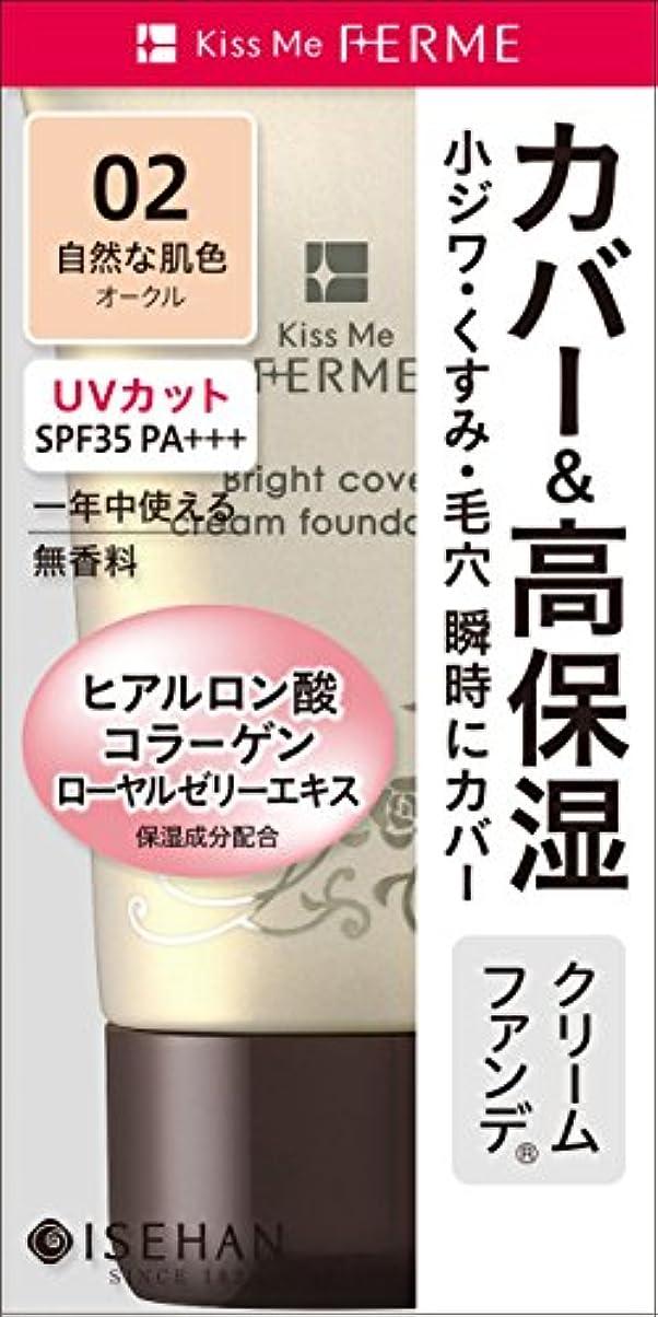 風刺書道アカウントフェルム 明るくカバークリームファンデ02/自然な肌色 25g