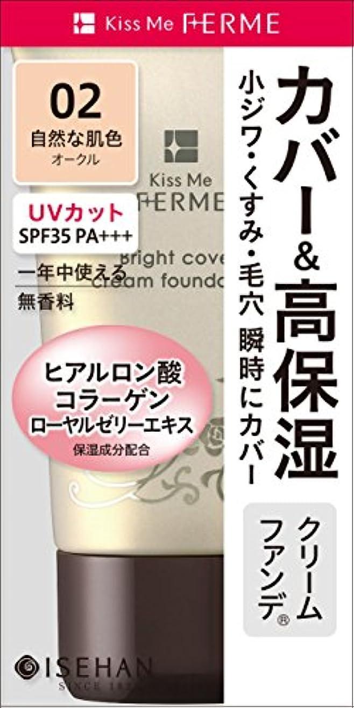 受粉者従順なパースフェルム 明るくカバークリームファンデ 02自然な肌色 25g