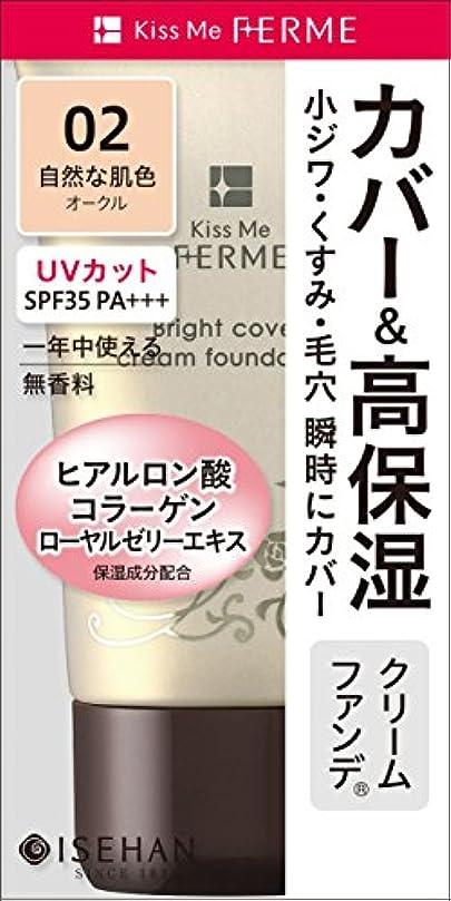 オーナー入場知恵フェルム 明るくカバークリームファンデ02/自然な肌色 25g