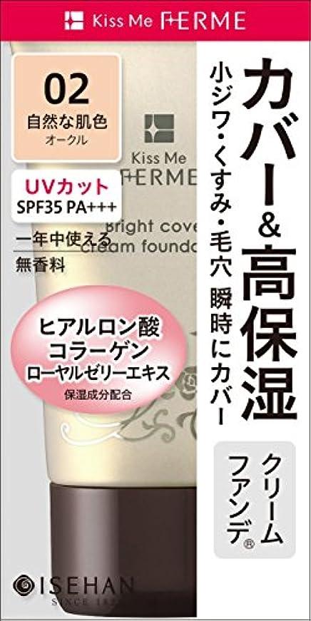 斧スライススライムフェルム 明るくカバークリームファンデ02/自然な肌色 25g