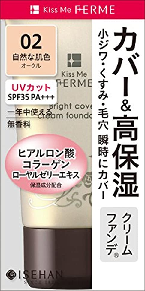 ボトル落ち着いて無臭フェルム 明るくカバークリームファンデ 02自然な肌色 25g