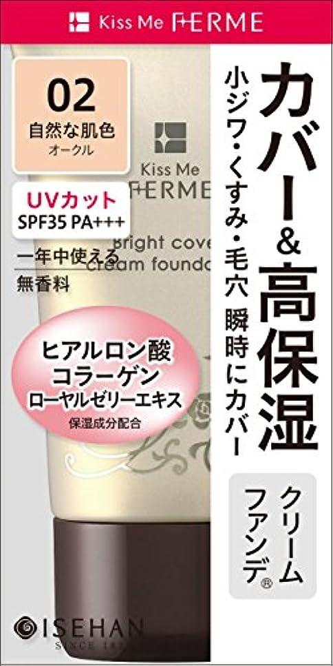 見ました重要未知のフェルム 明るくカバークリームファンデ 02自然な肌色 25g