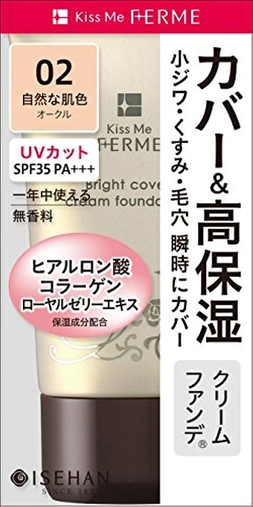 剛性脚ギャンブルフェルム 明るくカバークリームファンデ02/自然な肌色 25g