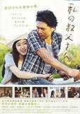 映画プレスシート 「私の叔父さん」高橋克典、寺島咲
