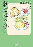朝ごはん亭(2) (思い出食堂コミックス)