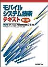 モバイルシステム技術テキスト 第6版 -MCPCモバイルシステム技術検定試験2級対応-