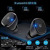 [Bluetooth5.0進化版] Bluetooth イヤホン BEESA 完全ワイヤレス イヤホン AAC/SBC対応 自動ペアリング 自動ON/OFF 高音質 充電ケース付き 押し式 マイク付き Siri対応 左右分離型 両耳 iPhone Android 対応 技適認証済