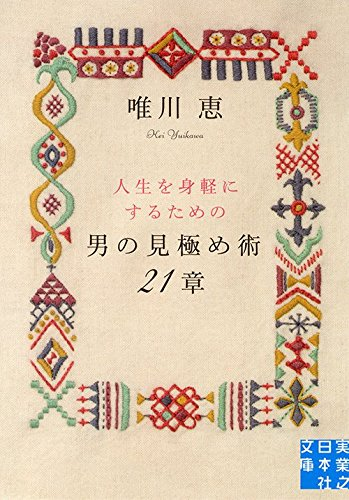 男の見極め術 21章 (実業之日本社文庫)の詳細を見る