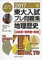 東大入試プレ問題集地理歴史 2017―日本史・世界史・地理