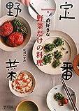 定番野菜 Izumimirunの一番好きな野菜だけの料理 画像