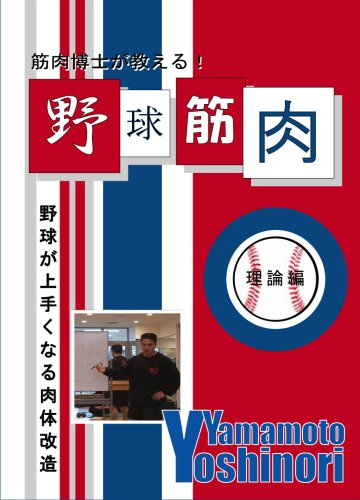 野球筋肉 理論編 [DVD]
