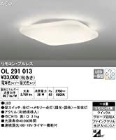 オーデリック 和照明 【OL 291 013】【OL291013】 和室