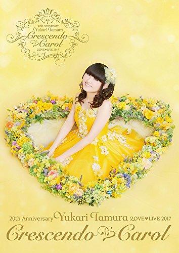 [画像:【Amazon.co.jp限定】20th Anniversary 田村ゆかり Love Live *Crescendo Carol*(オリジナルA4サイズクリアファイル付き) [DVD]]