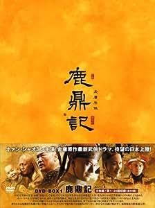 鹿鼎記(ろくていき)〈新版〉DVD-BOX1