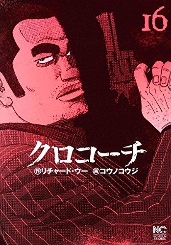 クロコーチ (16) (ニチブンコミックス)