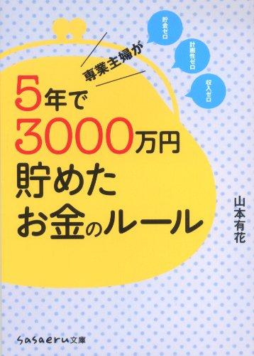 専業主婦が5年で3000万円貯めたお金のルール (sasaeru文庫)の詳細を見る