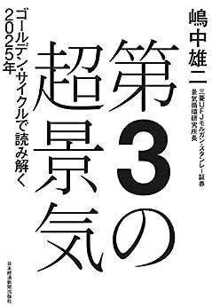 [嶋中雄二]の第3の超景気 ゴールデン・サイクルで読み解く2025年